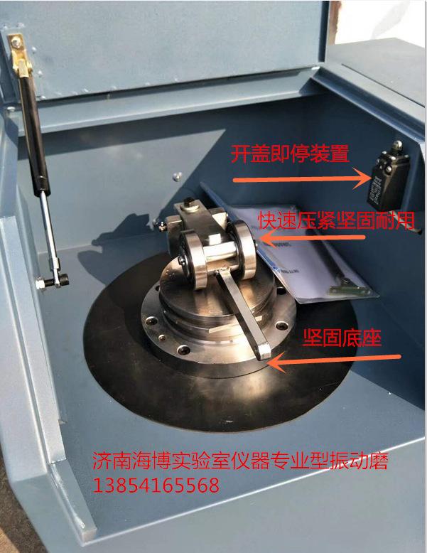 HBZM-100振动磨(图4)