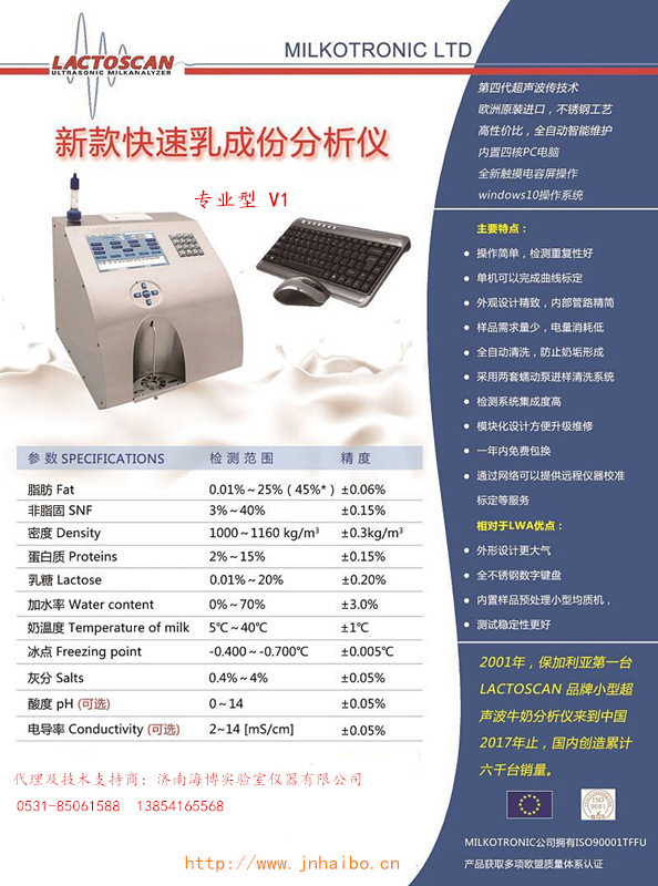 专业型V1款乳品分析仪(图3)